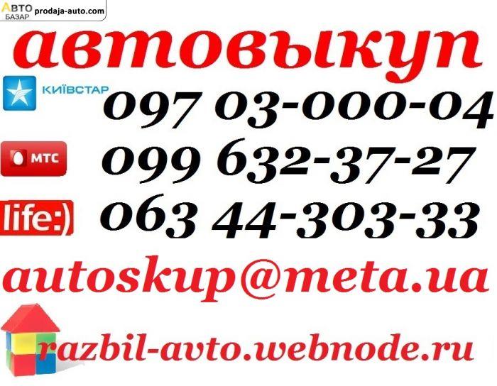 автобазар украина с фото после дтп