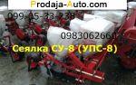 Трактор МТЗ Продам сеялки СУ-8, новинка от СУПН.