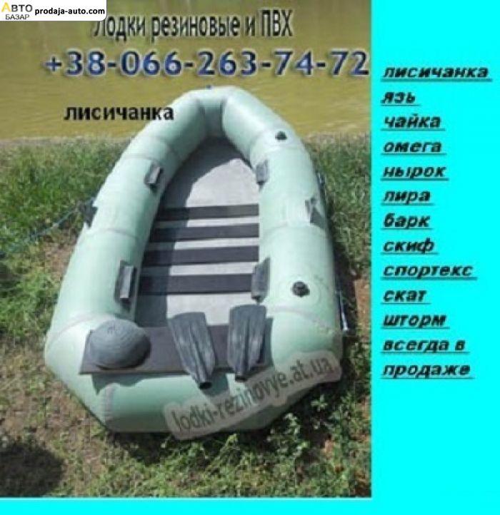 надувную лодку бу донецкая область