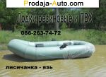 автобазар украины - Продажа 2017 г.в.  Лодка Лисичанка Язь