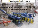 Трактор МТЗ борона АГД-2,1-2.5 для трактор
