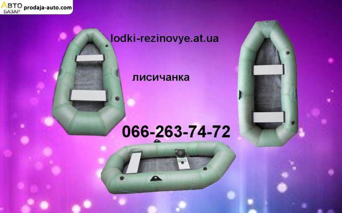 автобазар украины - Продажа 2013 г.в.  Лодка Лисичанка Язь