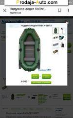автобазар украины - Продажа 2016 г.в.  Лодка Лодка Kolibri K-280CT