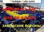 Борона Агд для Юмз,Мтз,Т-150К