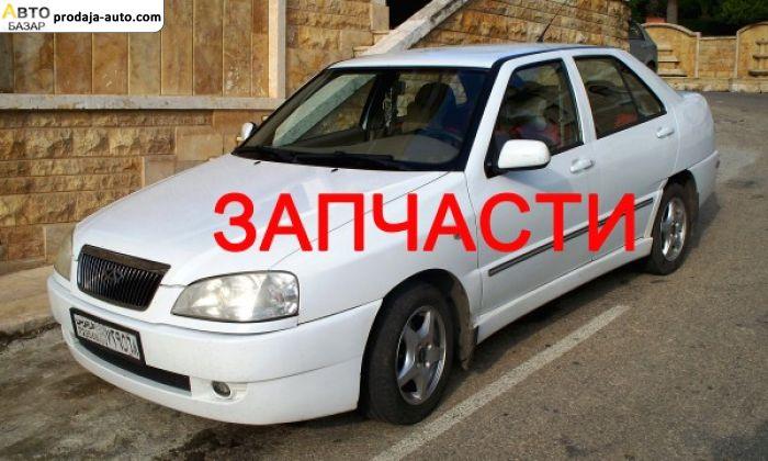 автобазар украины - Продажа 2008 г.в.  Chery Amulet