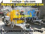 Трактор МТЗ МАКСУС 2500(18)Опрыскиватель Г